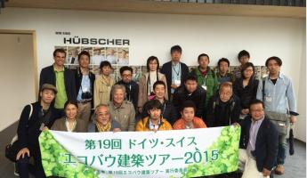 Japan zu Besuch bei HÜBSCHER